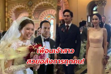 ส่องเพื่อนเจ้าสาวในงานวิวาห์ เก๋ ชลลดา นำทีมความสวยอลังการด้วย อั้ม พัชราภา