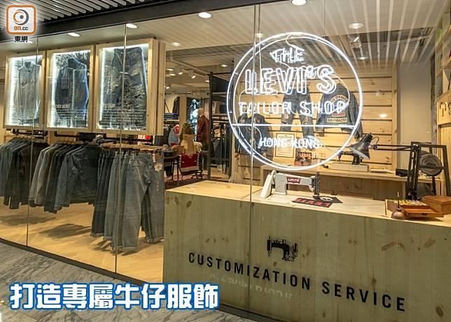 位於尖沙咀新港中心的Levi's® Tailor Shop,有裁縫師為你的牛仔單品加入繡字及圖案印製服務,相關客製服務價格及條款可到店內查詢。(互聯網)