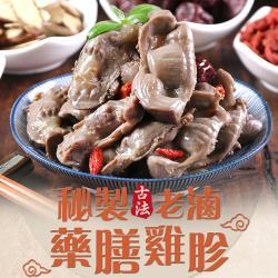 愛上新鮮 秘製老滷藥膳雞胗 x1包 (180g/包)