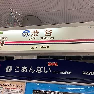 渋谷駅のundefinedに実際訪問訪問したユーザーunknownさんが新しく投稿した新着口コミの写真