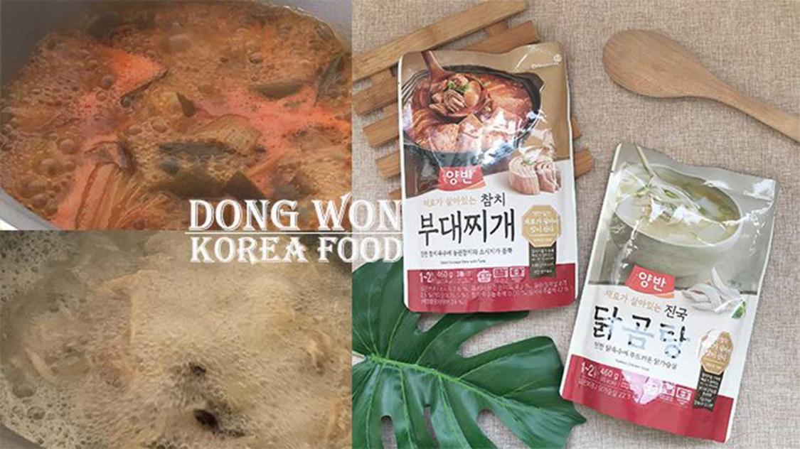 不能出國也能在家吃的到韓國傳統湯#DONGWON東遠
