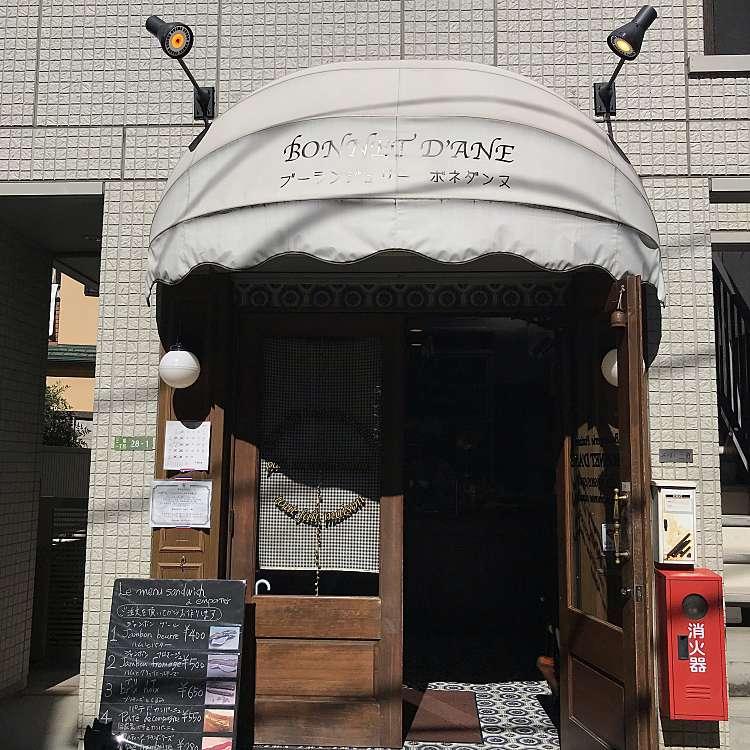 実際訪問したユーザーが直接撮影して投稿した三宿ベーカリーBoulangerie BONNET D'ANEの写真