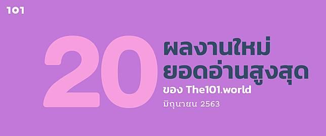 20 ผลงานใหม่ ยอดอ่านสูงสุดของ The101.World เดือนมิถุนายน 2563