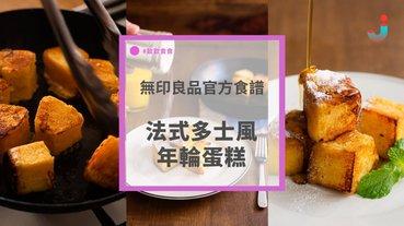 無印良品官方食譜:法式多士風年輪蛋糕