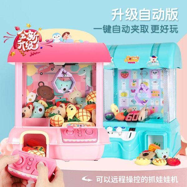 娃娃機 兒童抓娃娃機玩具小型女孩家用投幣夾公仔機迷你抓樂吊糖果 莎瓦迪卡