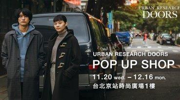 URBAN RESEARCH 旗下男女裝質感生活品牌 DOORS 台灣期間限定店即將登場!