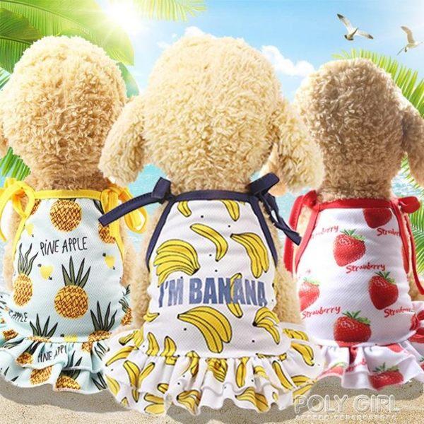 夏天寵物衣服狗狗服飾薄款小狗背心博美泰迪小型犬吊帶裙子情侶裝 polygirl