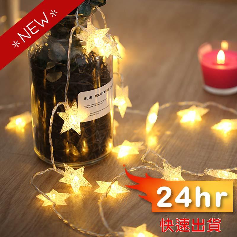 LED電池款星星燈 滿天星LED燈 房間佈置 大廳 聖誕樹裝飾燈 婚紗攝影專用燈 婚慶裝飾燈 櫥窗佈置 拍照攝影道具