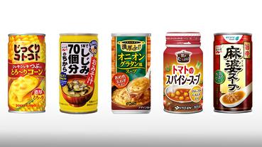 東京車站自動販賣機熱飲美味開賣!從熱呼呼的玉米濃湯到魚翅湯都有賣?
