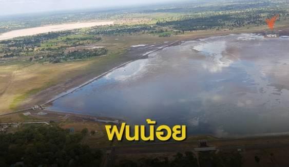 ฝนต่ำกว่าเกณฑ์ 30-40% สทนช.ชงแผนคุมใช้น้ำ เสนอนายกฯ