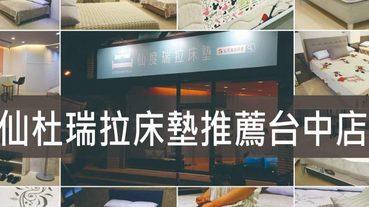 仙度瑞拉床墊推薦,台中床墊推薦台灣唯一專利技術獨立筒側邊灌模強化設計