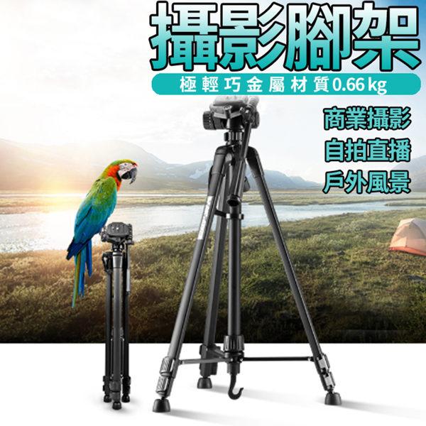 【探索生活】專業級 輕鋁合金三腳架 0.92KG 相機腳架 手機支架 送手機專用固定台+收納背袋