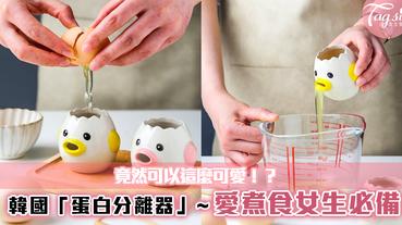 超級可愛!愛煮食女生必備~韓國「蛋白分離器」竟然可以這麼可愛!?