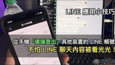 LINE 應用小技巧:從手機「遠端登出」其他裝置的 LINE 帳號,不怕 LINE 聊天內容被看光光!