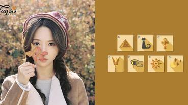 神準占卜!挑選一張「神秘的埃及牌」 ~ 測出你是一個怎樣的情人!