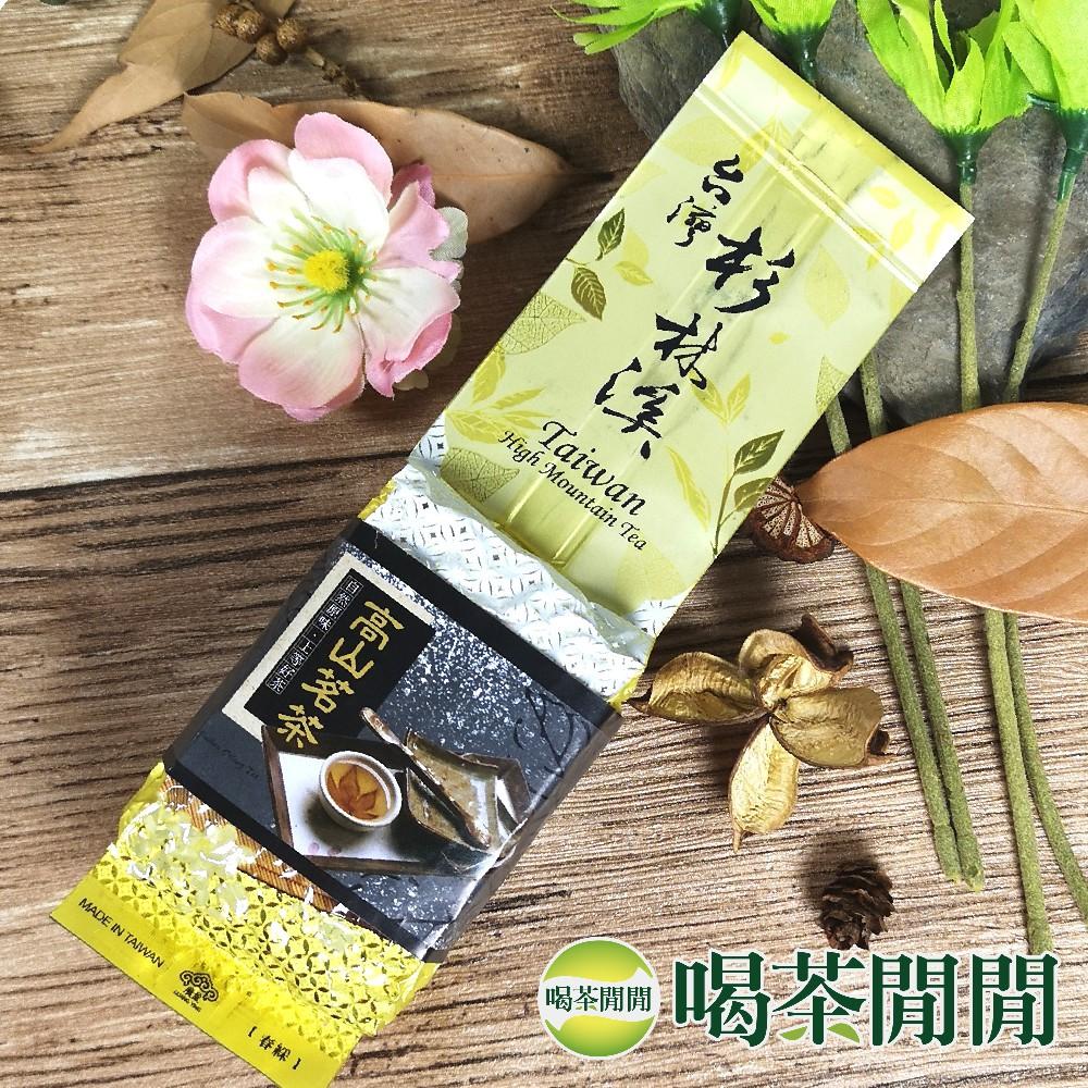 特選手捻冷泉烏龍茶(清香) 150g/包【喝茶閒閒】