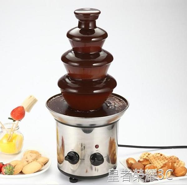 四層DIY巧克力噴泉機瀑布火鍋熔漿機自動融化塔派對家居生活商用YTL 皇者榮耀3C