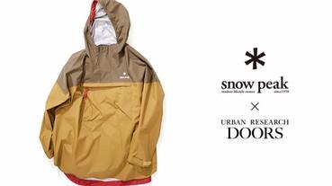 戶外生活新提案!snow peak × URBAN RESEARCH DOORS 別注 Anorak Parka 正式販售