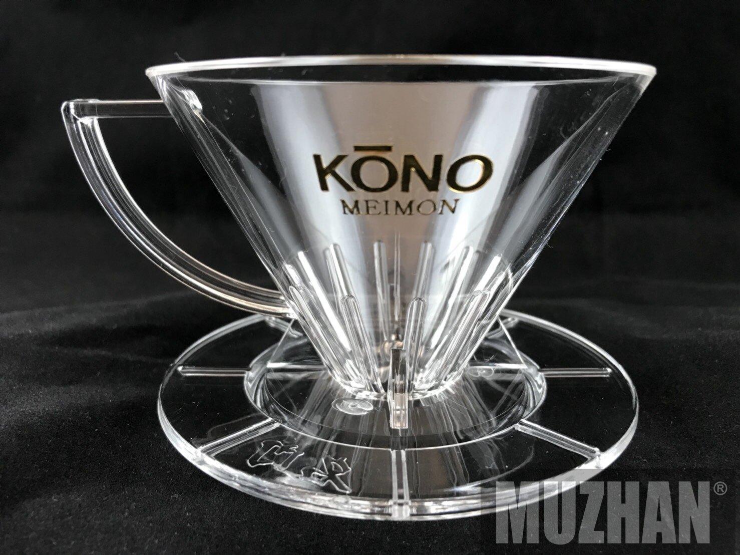 【沐湛咖啡】日本原裝 KONO 河野 名門 MDN-21 錐形濾杯 1~2人份 耐熱樹脂材質 V60可參考