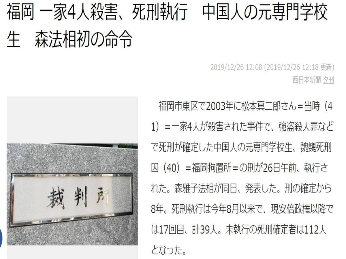 人 殺害 福岡 一家 4 福岡市で一家4人を殺害した凶悪中国人留学生の死刑囚1人に刑を執行