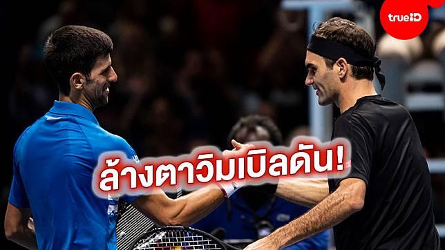 ยังเก๋า! เฟเดอเรอร์ เขี่ย ยอโควิช ตกรอบ เทนนิส ATP ไฟนอลส์
