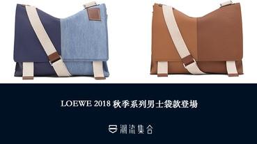 採用小牛皮設計!LOEWE 2018 秋季系列男士袋款登場!