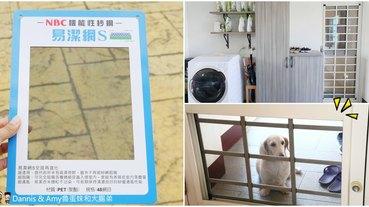 《居家好物推薦》日本NBC天網S機能性紗網。不易附著灰塵,清潔整理不費力,有裝以為沒裝,視野更好更清晰︱(影片)
