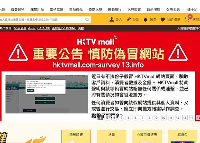 HKTVmall在官方網站發出通知,呼籲消費者小心偽冒網站。(互聯網)