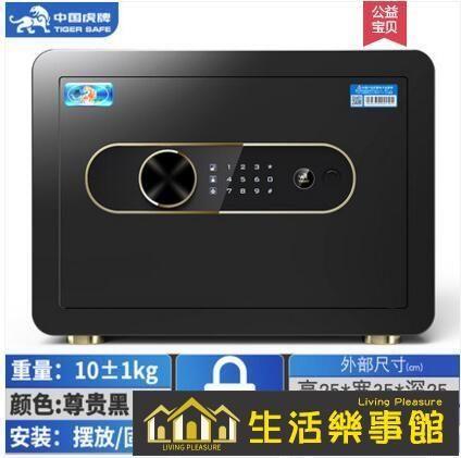 保險櫃家用小型35cm45cm入牆防盜全鋼家用保險箱25cm全能辦公指紋密碼保管箱