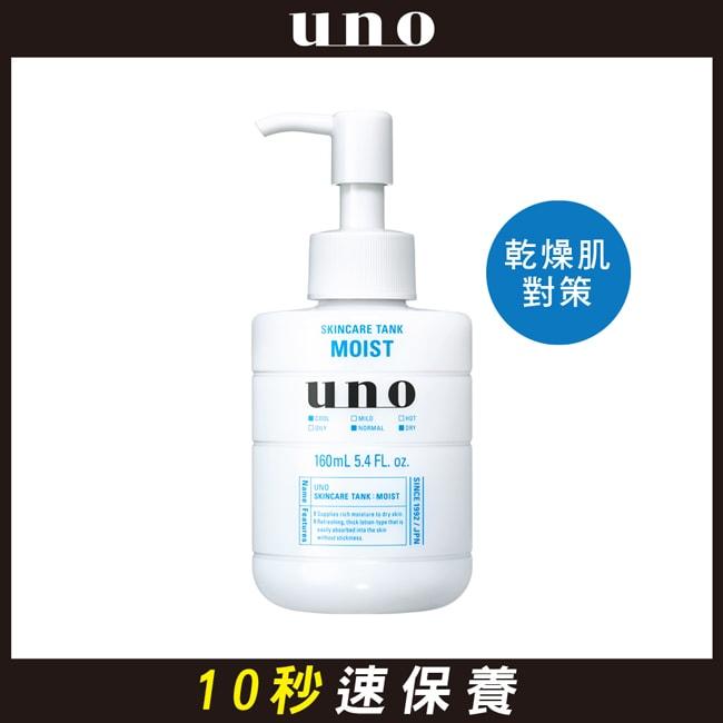 詳細介紹 商品規格 商品簡述 給予乾燥肌膚滿滿的水潤補給。洗顔後10秒保養。只要一瓶就能對付男性肌膚煩惱的藥用快速保養。 品牌 uno 原產地 台灣 深、寬、高 5.8x5.8x13.1cm 淨重 1