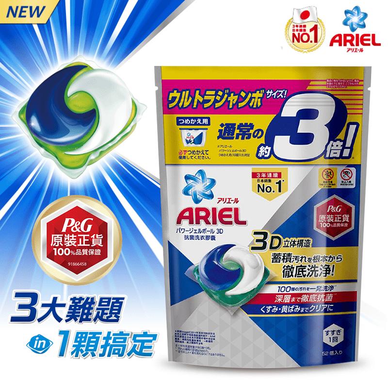 P&G原廠日本3D洗衣膠囊,日本銷售第一Ariel洗衣膠囊,抗菌除臭、去漬、潔白,一顆搞定,省時省力,獨特薄膜技術遇水即溶,衣物乾淨如新!滾筒或直立式洗衣機都可使用,一次丟一顆,簡單便利不沾手,日本製