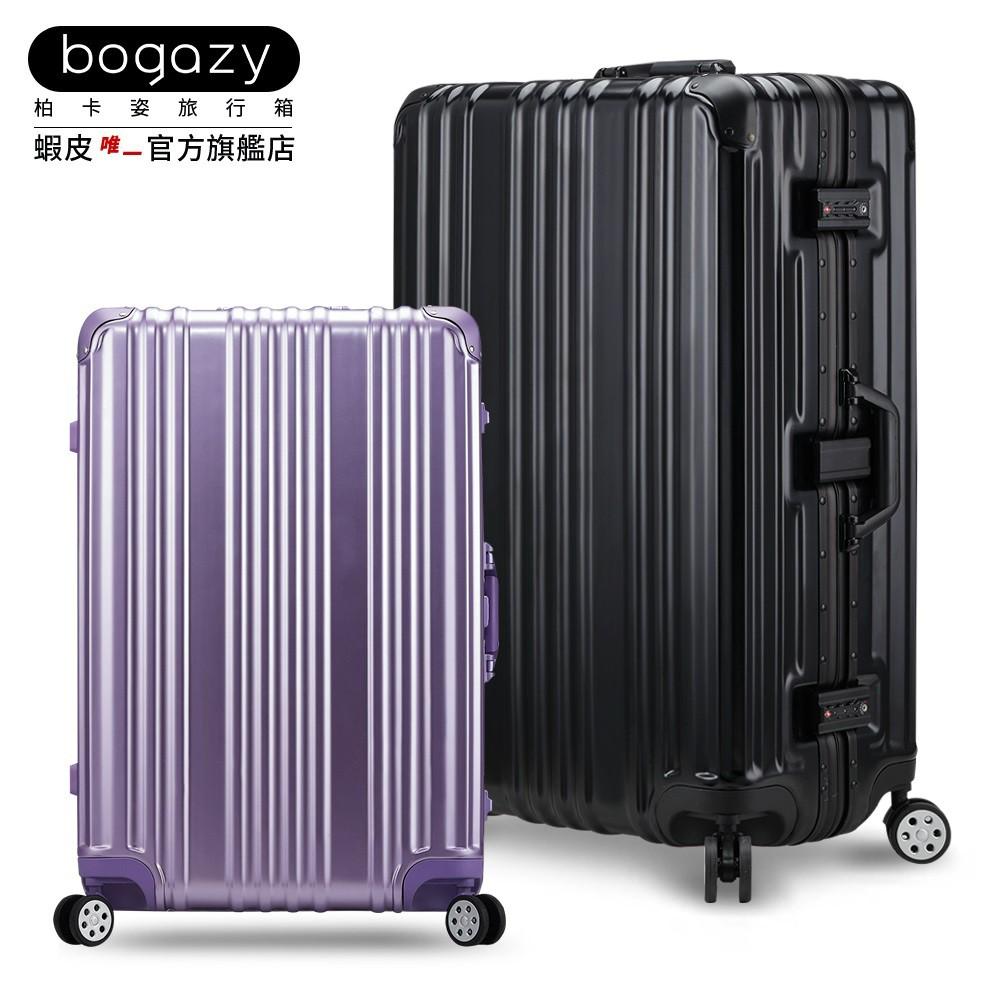 《Bogazy》炫燦幻影 PC鋁框行李箱