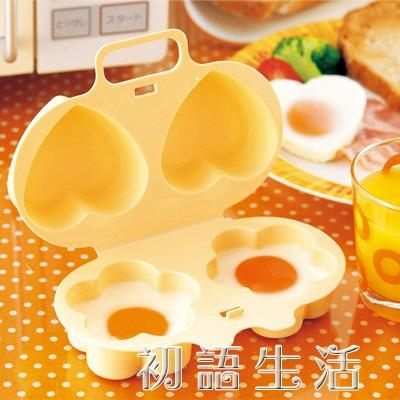 廚房微波爐花朵愛心蒸蛋器煎蛋盒 DIY煮蛋器雞蛋模具蒸蛋盒 初語生活
