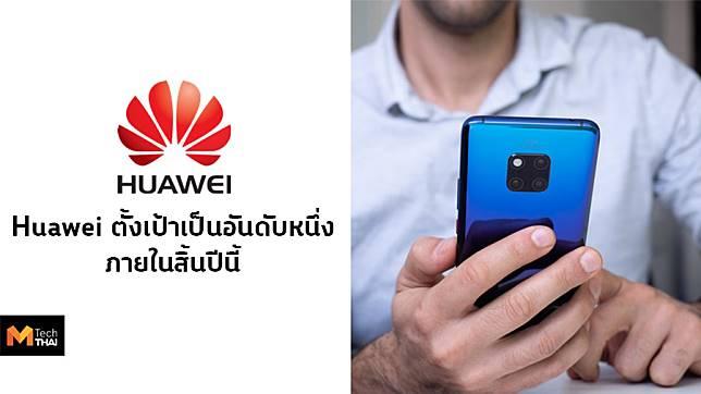 Huawei ตั้งเป้ายอดขายแซง Samsung ภายในสิ้นปี 2019