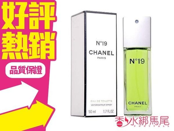 CHANEL NO.19 香奈兒十九號女性淡香水 5ML香水分享瓶◐香水綁馬尾◐
