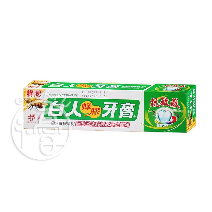 白人 蜂膠牙膏 30g/條【i -優】