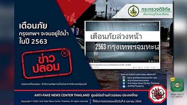 ศูนย์ต่อต้านข่าวปลอม เตือนอย่าแชร์! 'เตือนภัย กรุงเทพฯ จะจมอยู่ใต้น้ำในปี 2563' เป็นข้อมูลเท็จ
