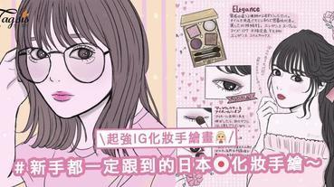 起強!日本大人氣粉紅系「手繪IG化妝」教學!連新手都一定學得會〜