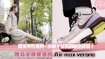 增高顯腿細!櫻花粉Air max verona超適合小個子女生!