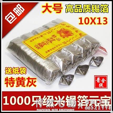 祭祀用品燒紙冥幣紙錢 錫箔紙 元寶 金銀 1000只錫箔元寶 手工折