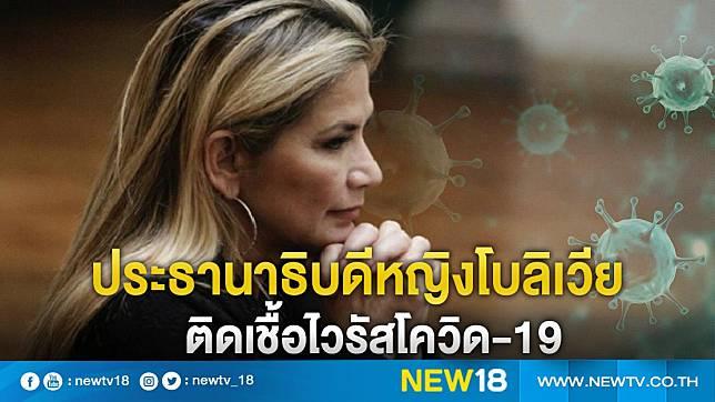 ประธานาธิบดีหญิงโบลิเวีย ติดเชื้อไวรัสโควิด-19
