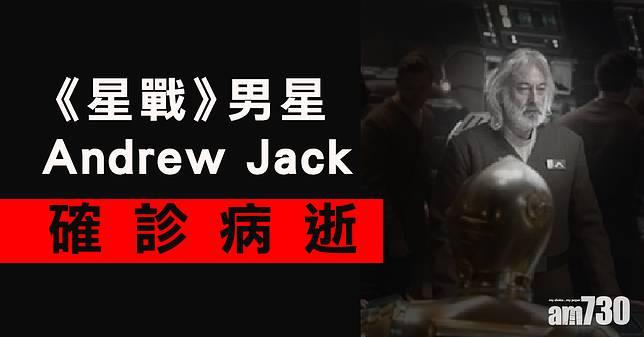 【新冠肺炎】《星戰》男星Andrew Jack確診病逝 終年76歲