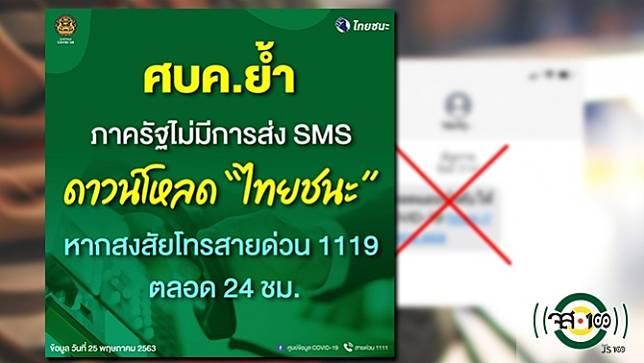 ศบค. ย้ำภาครัฐไม่มีการส่ง SMS แจ้งลิงก์ให้ดาวน์โหลดแอปฯ 'ไทยชนะ' แนะอย่าหลงเชื่ออาจถูกล่อลวงข้อมูล