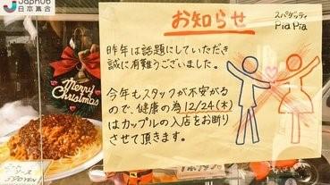 日餐廳平安夜拒絕招待情侶 原因:對員工造成心理創傷