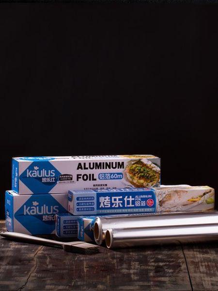 烤樂仕錫紙烤箱家用錫箔紙烤盤烘焙廚房用燒烤烤肉吸油紙鋁箔紙厚 城市科技