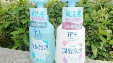 花王植萃弱酸空氣感洗髮泡泡/潤髮泡泡 頭髮也可以一起來享受泡泡浴囉!