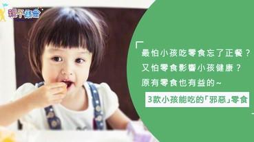 可樂不健康?竟然有膳食纖維!3款小孩都可以吃的「邪惡」零食!