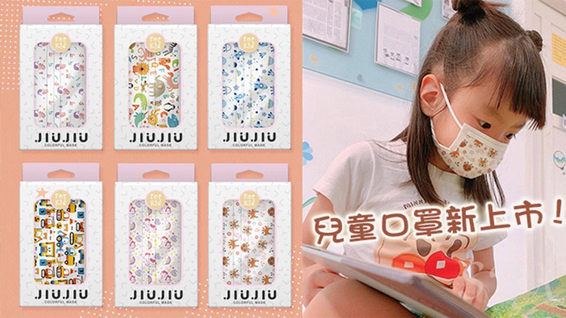 台灣JIUJIU出兒童款口罩啦!快來幫寶貝挑口罩囉