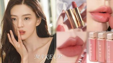 韓素希帶火小三「偷心唇色」!2020韓國熱賣唇膏色號推薦,奶油杏色、蜜桃奶茶甜感爆棚