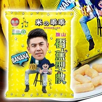 旗山香蕉以及台灣米穀粉製作,n首批推出就秒殺n還不動作快!